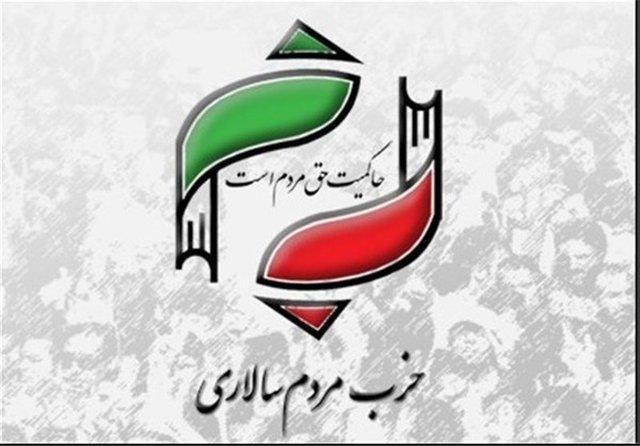 آخرین خبر انتخاباتی از حزب مردم سالاری