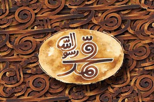 واکنشها به فیلم محمد(ص)، صف آرایی تکفیریها علیه ساخته مجیدی