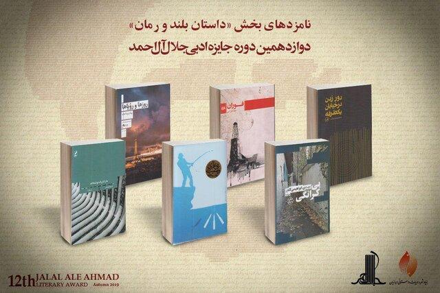 معرفی نامزدهای داستان بلند و رمان جایزه جلال