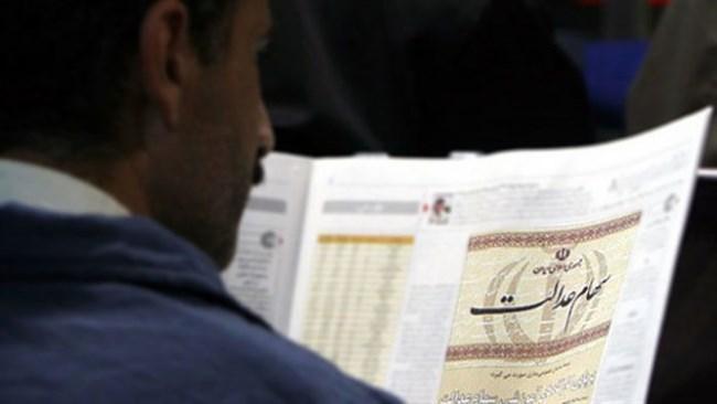 واریز سود سهام عدالت از دی ماه