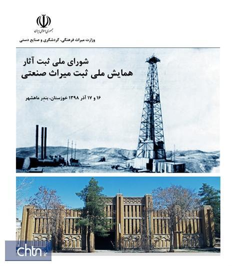 ماهشهر میزبان نخستین همایش ملی ثبت میراث صنعتی کشور