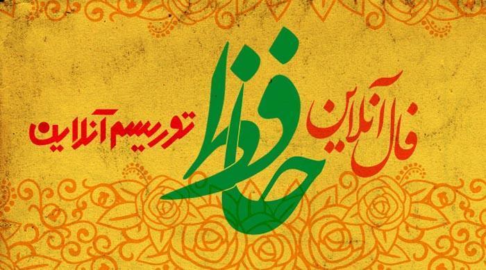 فال آنلاین دیوان حافظ چهارشنبه چهارم دی ماه 98