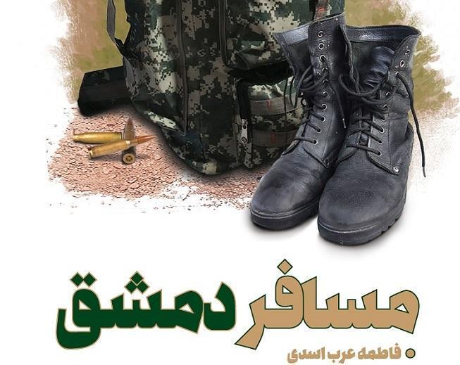 مسافر دمشق رسید