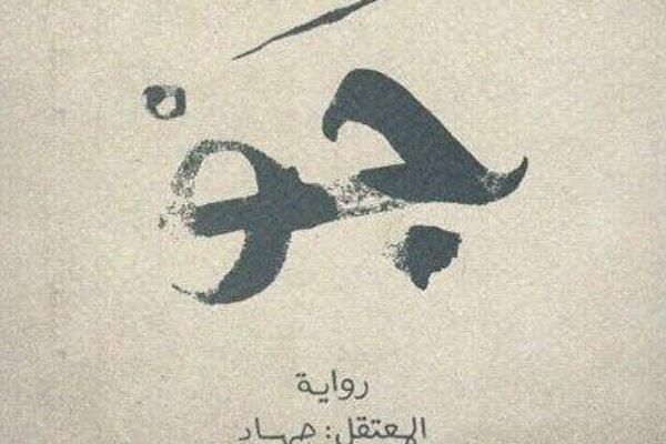 کتابستان داستانی واقعی از زندان های بحرین را به ایران می آورد