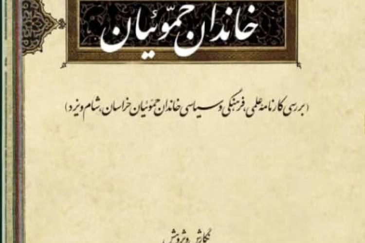 کارنامه علمی، فرهنگی و سیاسی خاندان حموئیان خراسان، شام و یزد