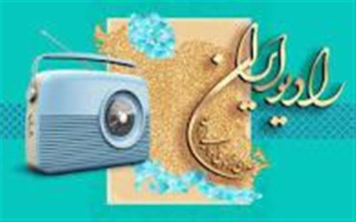 شما برنده اید در رادیو ایران