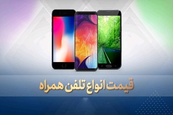 قیمت روز گوشی موبایل در 24 فروردین
