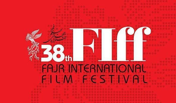 اعلام اسامی سه فیلم راه یافته به سی و هشتمین جشنواره جهانی فیلم فجر