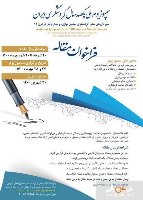 فراخوان مقاله برای سمپوزیوم یکصد سال گردشگری ایران